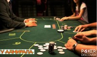Poker Club U Admirala photo1 thumbnail